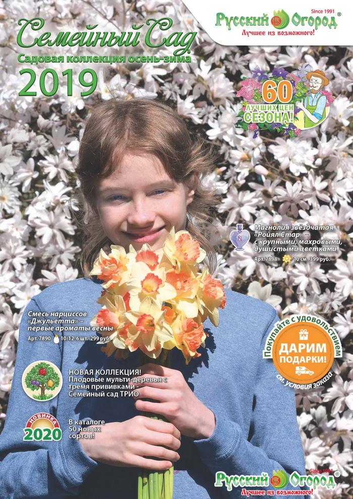 Семейный Сад Интернет Магазин Каталог Весна